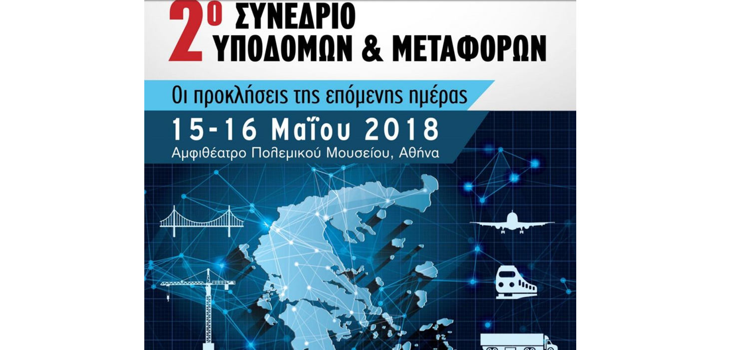 2nd Infrastructure and Τransport Conference: The challenges of tomorrow